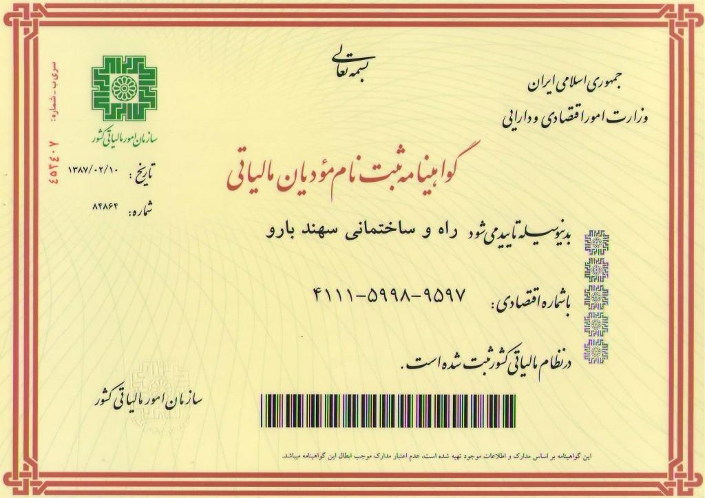 Tax certificates